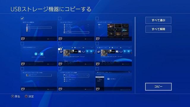 PS4のスクリーンショットをPCにコピーする方法