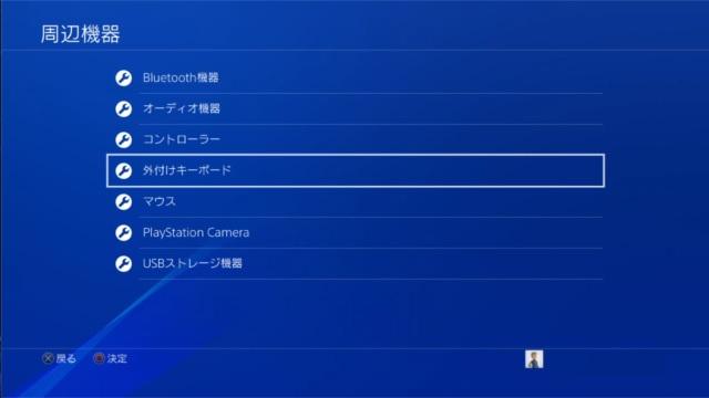 PS4で英語配列キーボードが使えるか試してみた