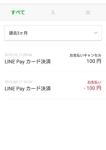 LINE Payカードの返金期間は60日だった話
