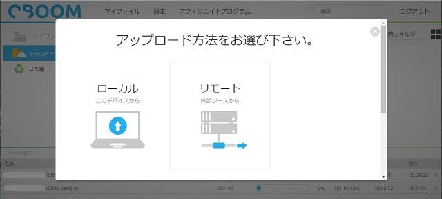 OBOOMのリモートアップロードが使えるサービス