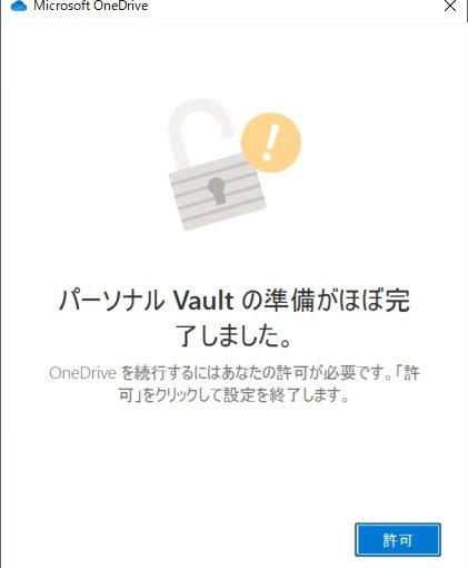 OneDrive 個人用Vaultの使い方