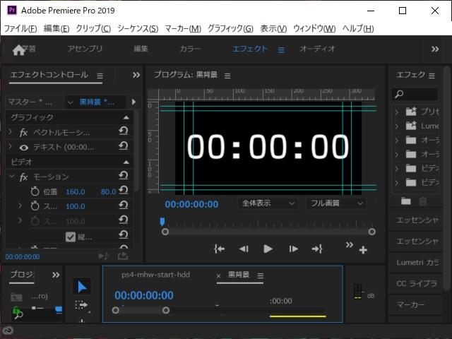 Premiere Proでストップウォッチ動画を作成