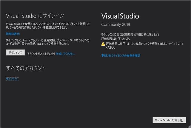Visual Studio Community 2019 評価期間の解除方法