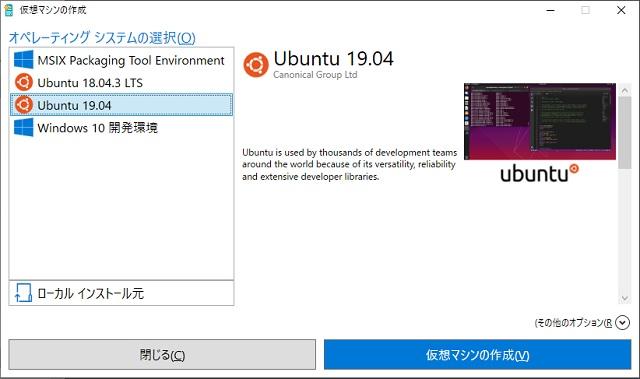 Hyper-VにUbuntuをクイック作成