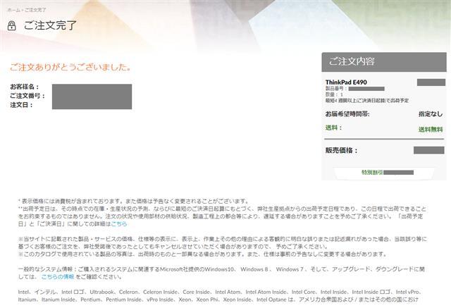 LenovoのサイトでLINE Payカードは使えるか