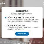 PayPalのアカウント作成