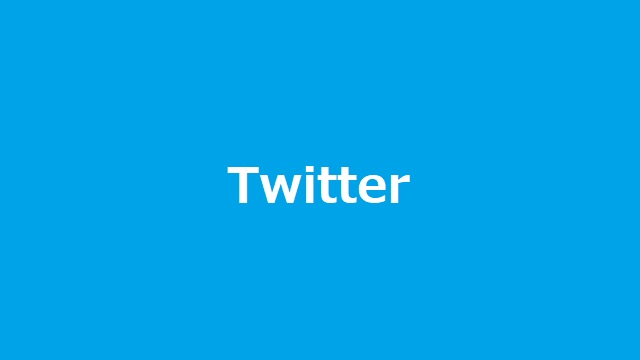 ツイッターの検索で宣伝ツイートを除外する方法