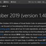 VisualStudioCode 1.40 気になった機能レビュー