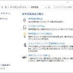 Windows 音声認識のアンインストールと再セットアップ