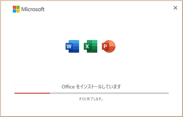 Microsoft OfficeでWordやExcelを個別にインストールする方法