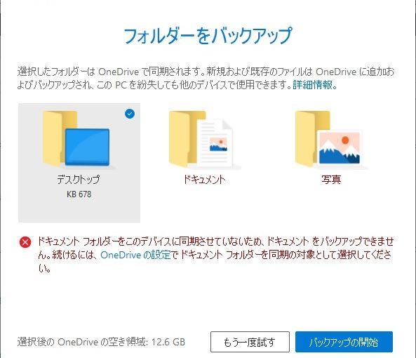 OneDriveの空き容量を増やす方法