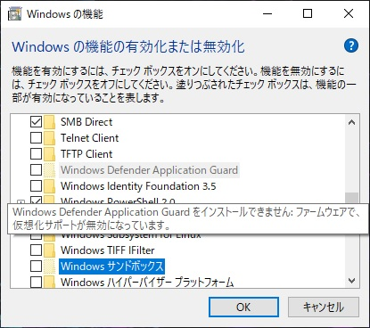 Lenovo ThinkPad X260 でWindows Defender Application Guardが有効化できない場合の対処法