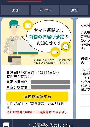 ヤマト運輸からLINE通知が届いた時の対処法