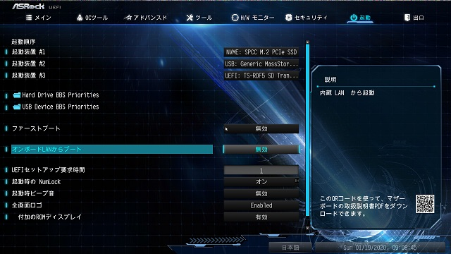 ASRock UEFI [Onboard LAN power on]でWake On LANを設定する