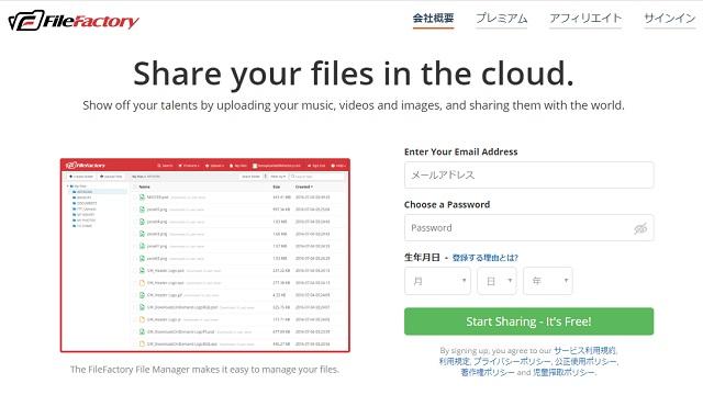 アップローダーサイトのプレミアムアカウントになってみた(FileFactory編)