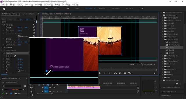 ビデオエフェクト|クロップを使って動画ファイルを部分的に出力する