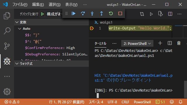 VisualStudioCodeでPowerShellをデバッグ実行する