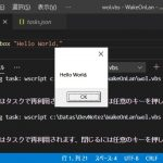 VisualStudioCodeでVBScriptを実行する
