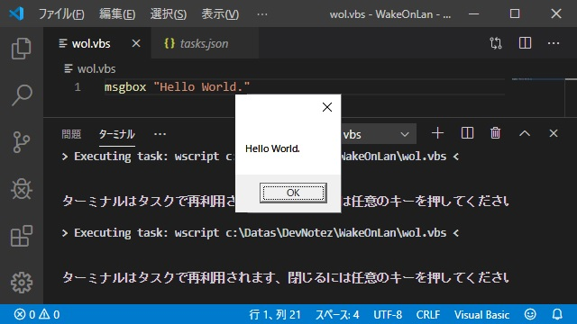 VisualStudioCodeでVBScriptを実行する