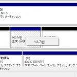Windows10の回復パーティションの削除方法(DISKPARTツール)