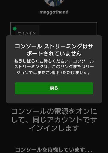 Xbox Game Streamingで「コンソール ストリーミングはサポートされていません」と表示される場合の対処法