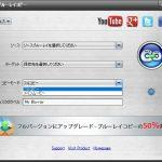 無料でブルーレイをISOファイル化する「Blu-ray Copy」を試してみた