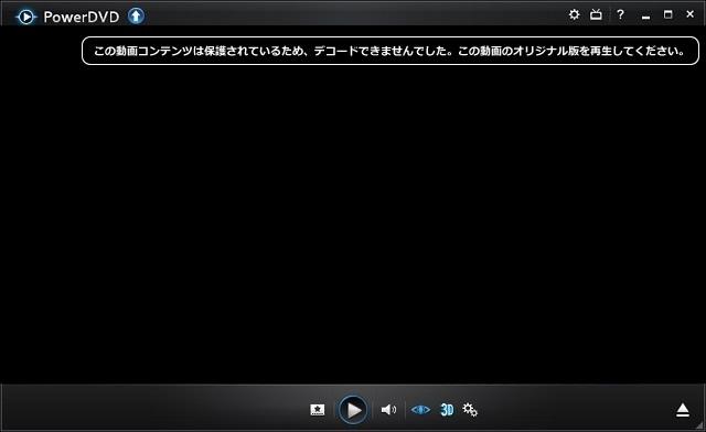 PowerDVD「この動画コンテンツは保護されているため、デコードできませんでした。この動画のオリジナル版を再生してください。」の対処法