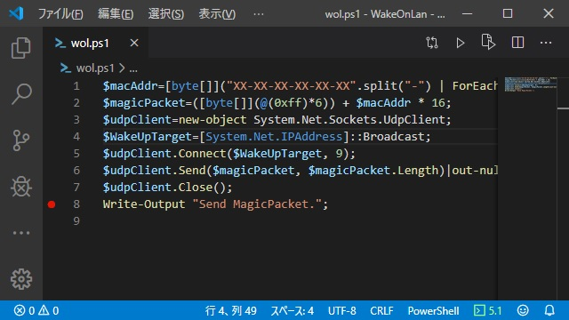 PowerShellでWake On LANのマジックパケットを送信する