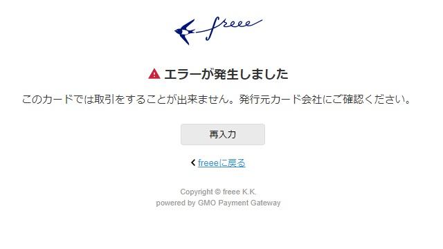 事業専用カード「freee MasterCardライト」を申し込んでみた