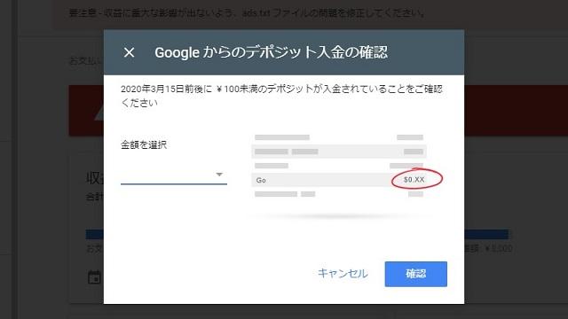 Google AdSenseの支払先をゆうちょ銀行に変更する