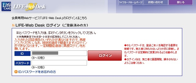 LIFE-Web Deskで認証エラーが発生する場合の対処法