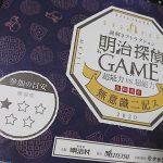 [依頼書 壱]無意識ニ記ス ~念写 vs 自動書記~(明治探偵GAME 超能力 vs 超能力)