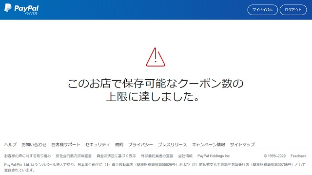 PayPalでクーポン取得時に「このお店で保存可能なクーポン数の上限に達しました」が表示される原因と対処法