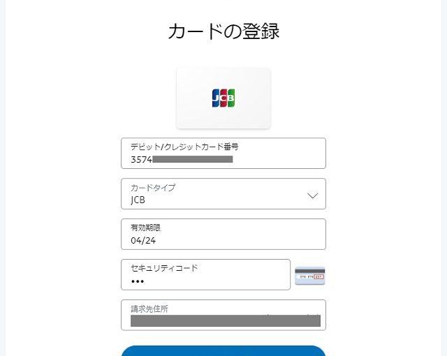 PayPalの支払方法に「LINE Payカード」を追加する