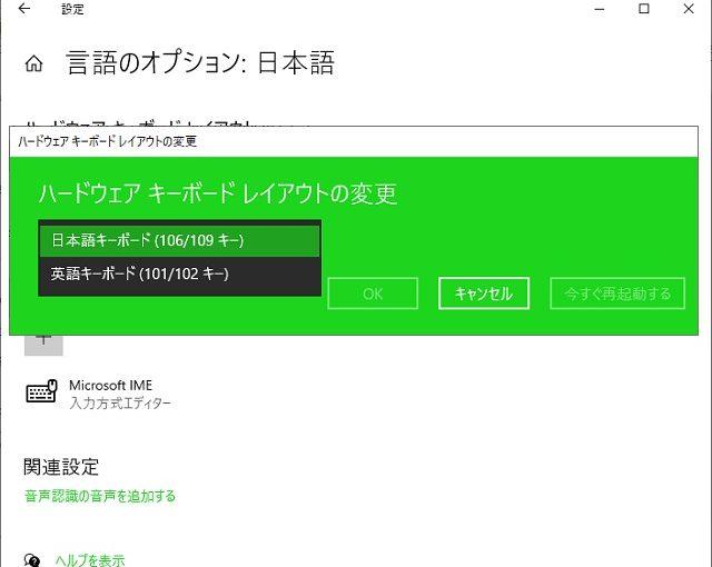 Windows10で英語キーボードを使うための変更方法