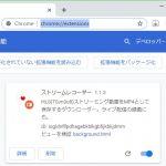 GoogleChromeでパッケージ化されていない拡張機能を読み込む方法