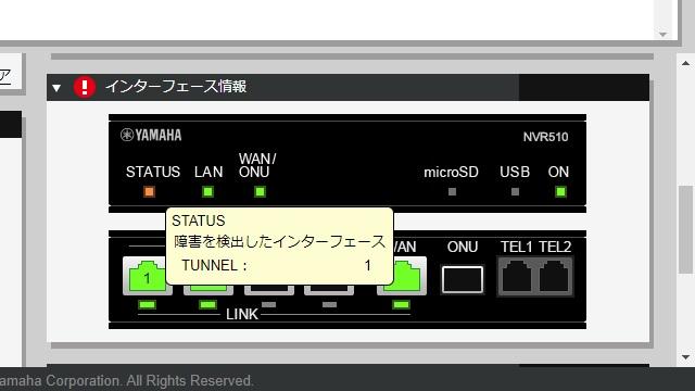 Nvr510で Status Ledが点灯した時の対処法 マゴトログ シュミニイキル