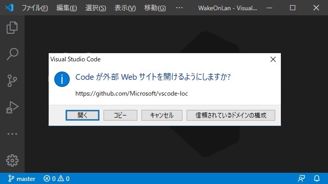 VisualStudioCodeで「外部のウェブサイト」をChromeで開く方法