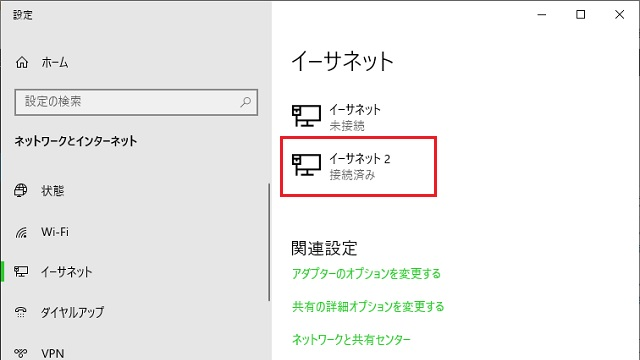 Windows10のネットワーク名を変更や削除する方法