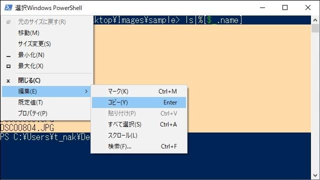 ファイル名を連番に一括変更する手順(PowerShell / コマンドプロンプト)