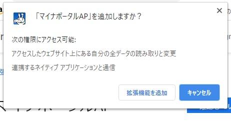 ダウンロード マイナ ポータル できない ap 【マイナポータルAP】スマホでログインするとApp Storeが開く問題の対処方法