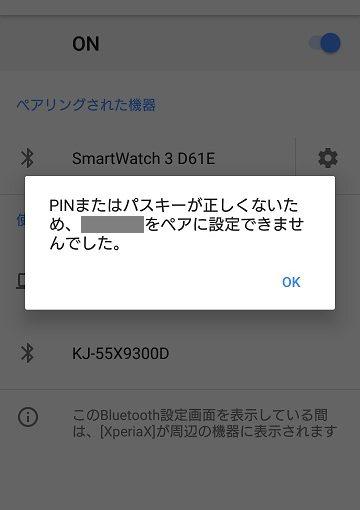 Windows10のBluetooth接続時に「PINまたはパスキーが正しくないため、ペアに設定できません」が表示される際の対処法