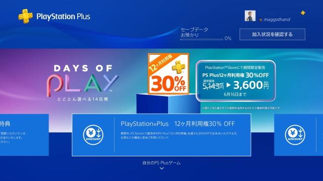 PS4 Plusの課金額を確認する方法