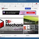 DesignSpark Mechanical のインストール方法