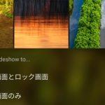 Xiaomi Redmi Note 9S のロック画面にMicrosoft LauncherでBingの今日の壁紙を適用できない