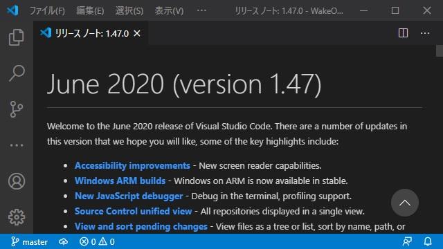 VisualStudioCode 1.47 気になった機能レビュー