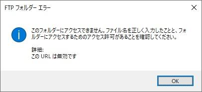 ネットワークの場所を追加する時に[この URL は無効です]が表示される場合の対処法