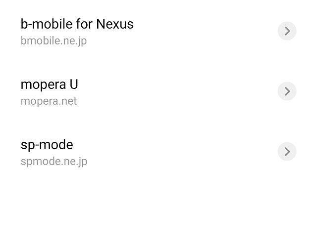 Xiaomi Redmi Note 9S の初期APNリストと変更手順