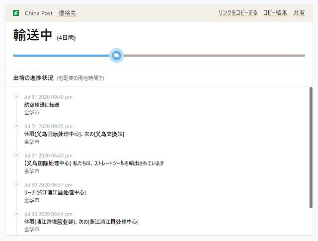 China Post Aftershipで表示される「私たちは、ストレートシールを輸出されています」について