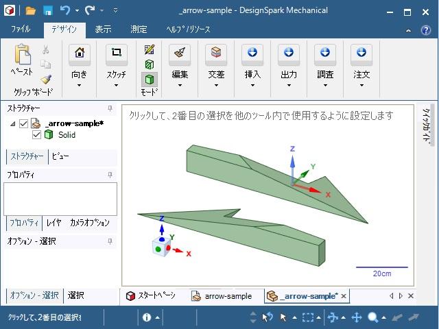 CHITUBOXを使ってDesignSpark Mechanicalのミラーモデルを作る